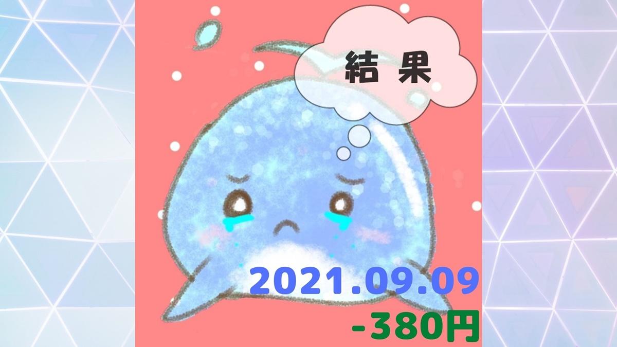 2021年9月9日(木)の結果「寄り引け0枚の時」