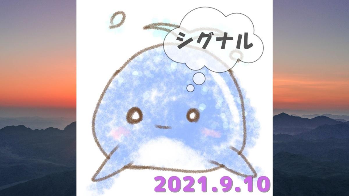 2021年9月10日(金)のシグナル