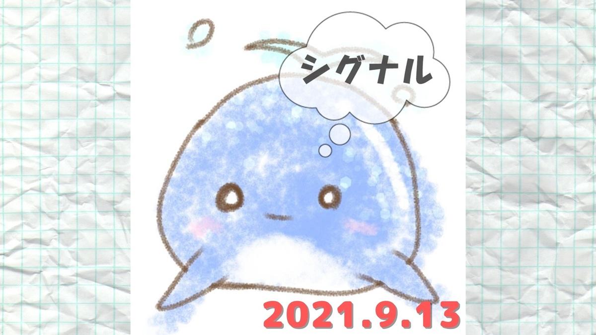 2021年9月13日(月)のシグナル