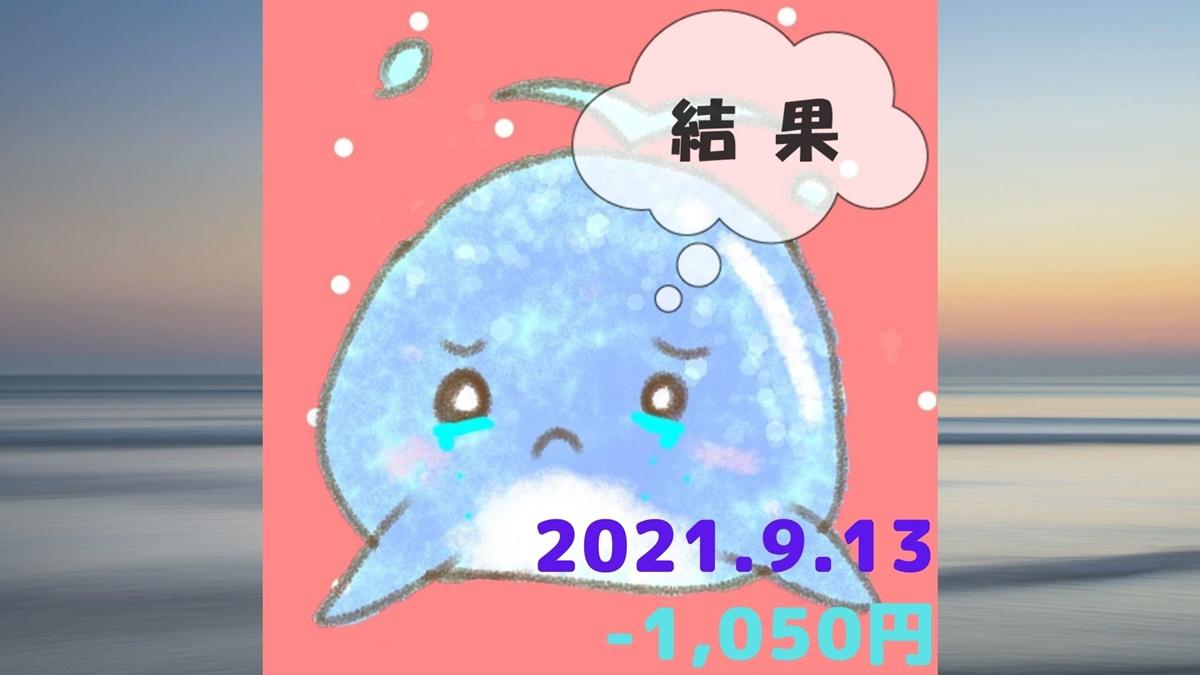 2021年9月13日(月)の結果