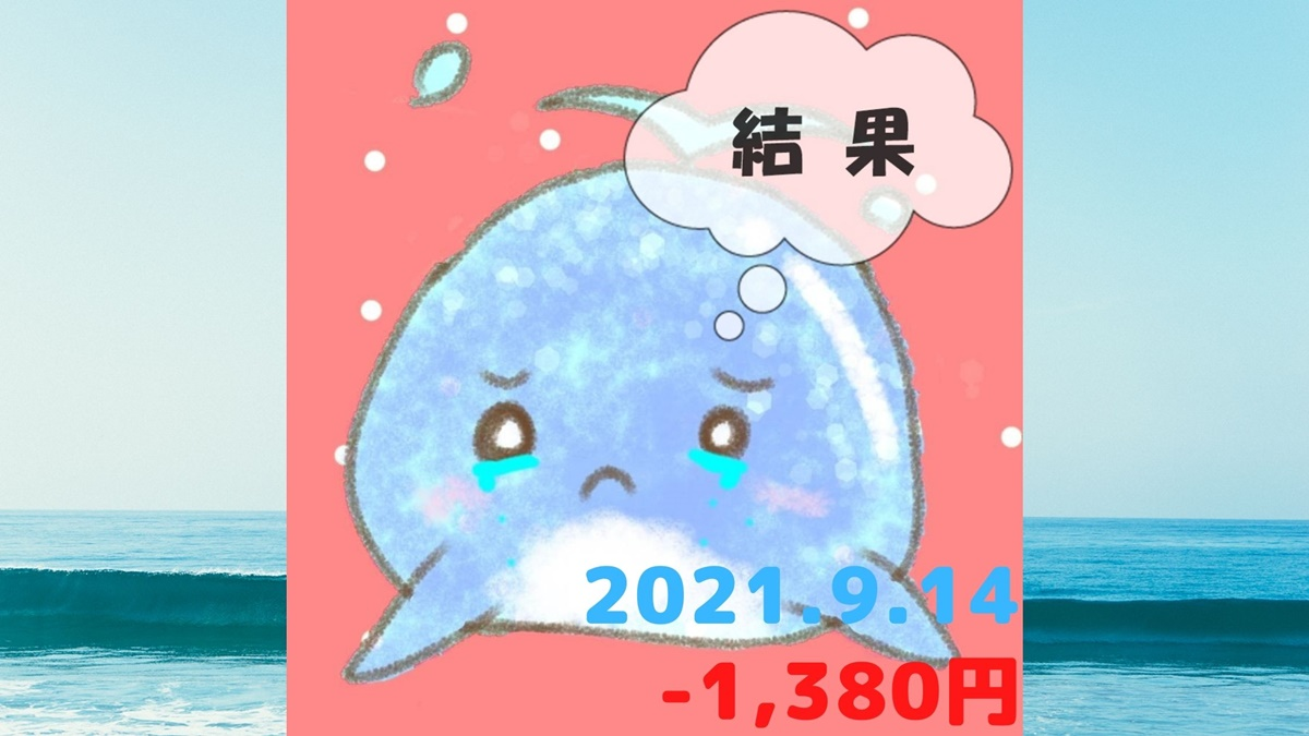 2021年9月14日(火)の結果