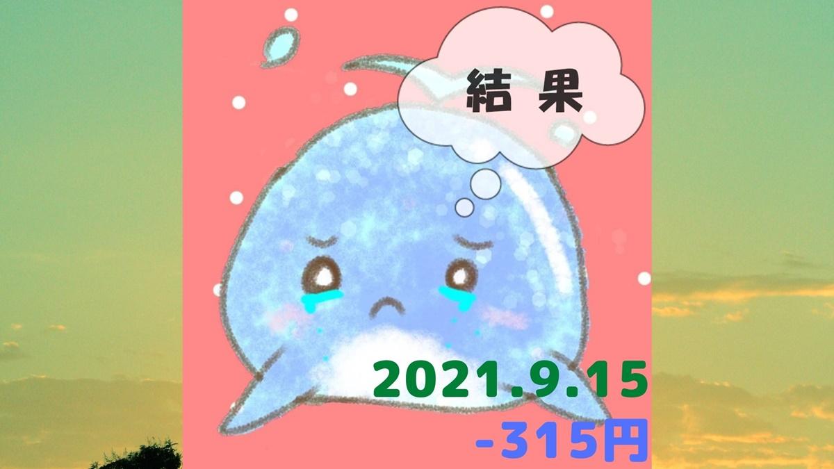 2021年9月15日(水)の結果