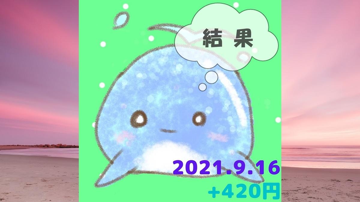 2021年9月16日(木)の結果