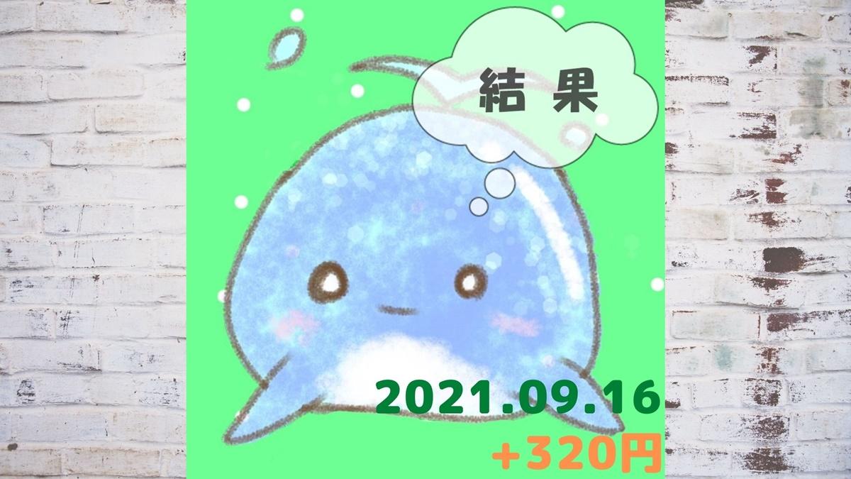 2021年9月16日(木)の結果「寄り引け0枚の時」