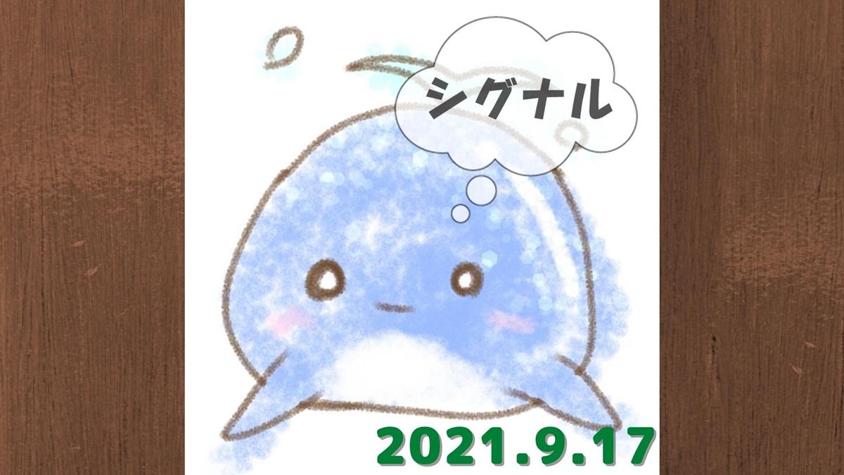2021年9月17日(金)のシグナル