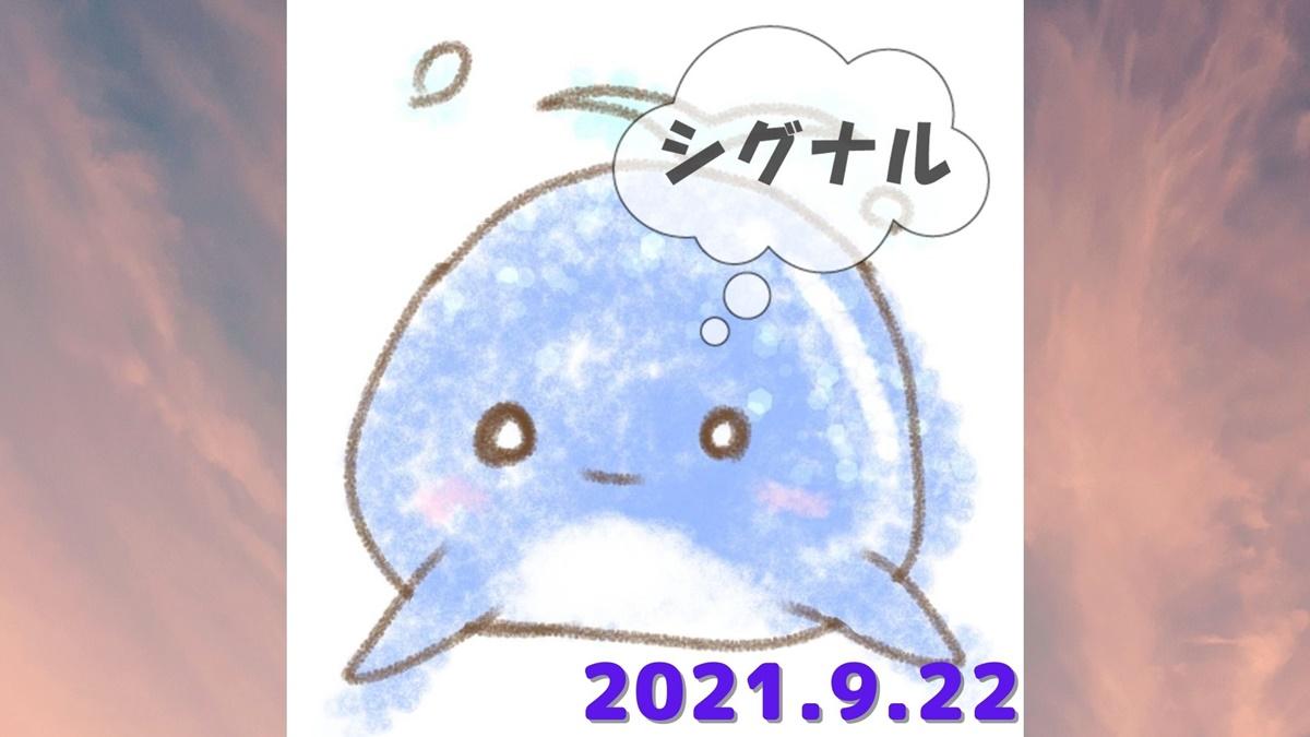 2021年9月22日(水)のシグナル