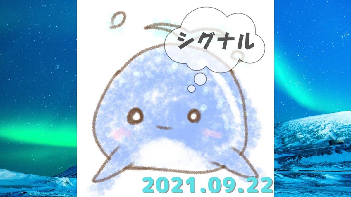 2021年9月22日(水)のシグナル「寄り引け0枚の時」