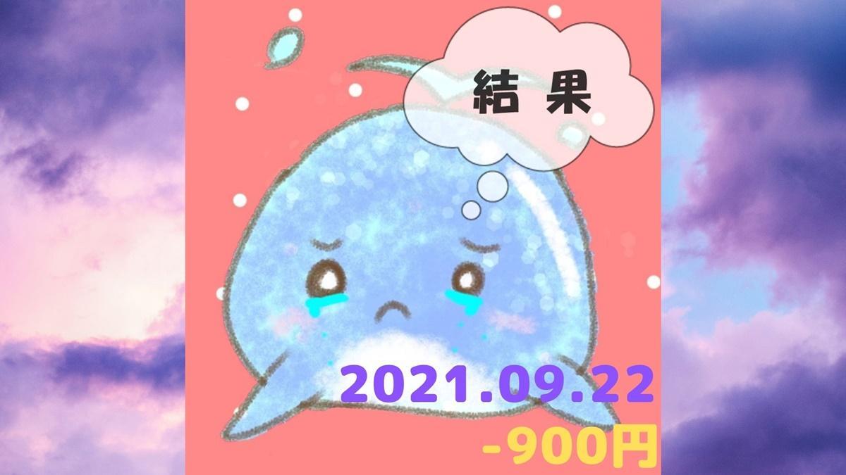 2021年9月22日(水)の結果「寄り引け0枚の時」