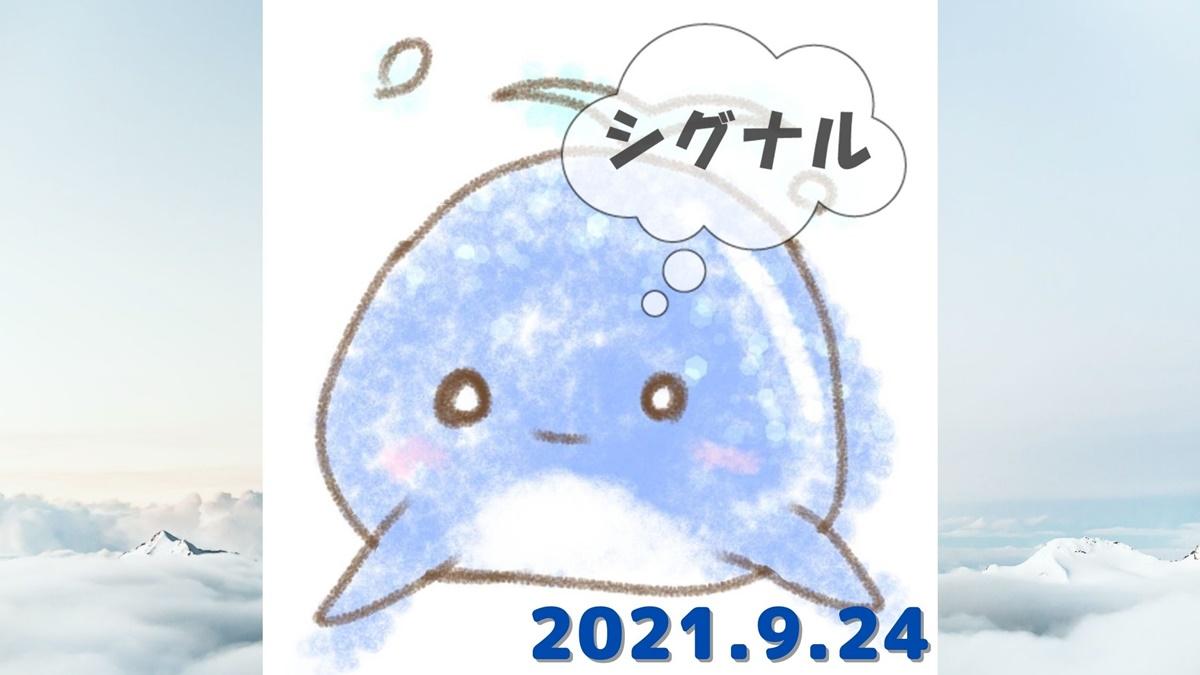 2021年9月24日(金)のシグナル