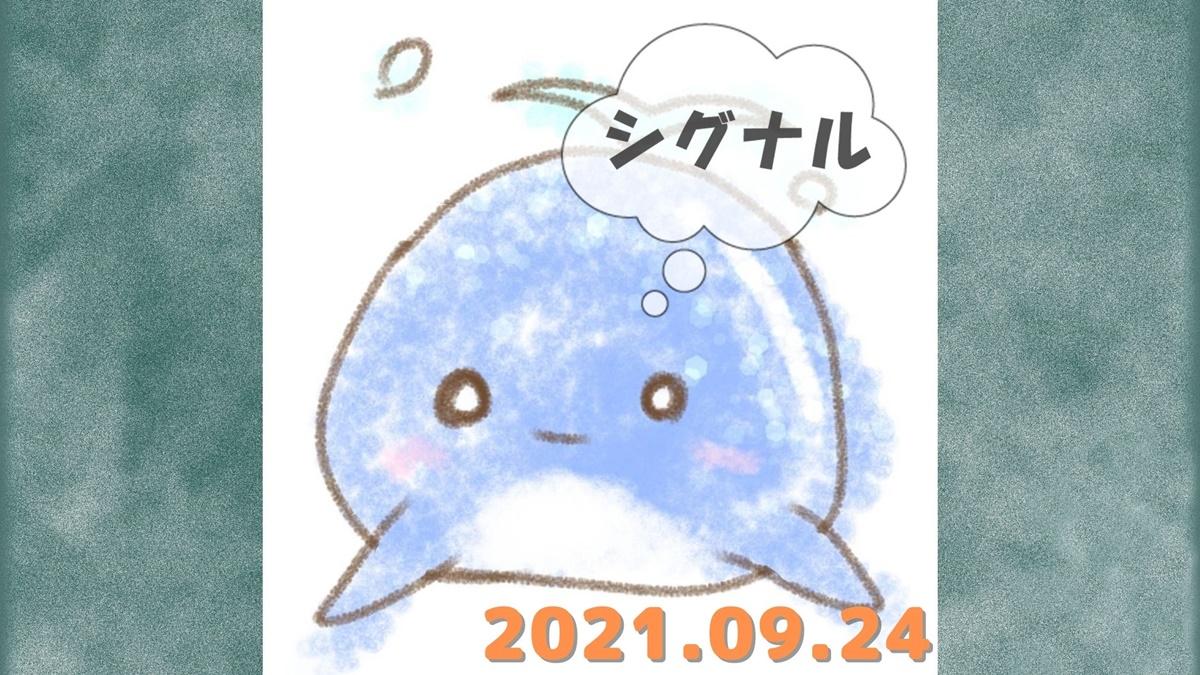 2021年9月24日(金)のシグナル「寄り引け0枚の時」