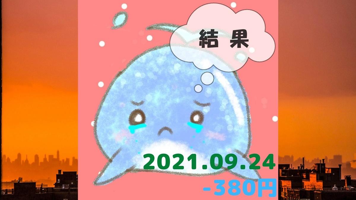 2021年9月24日(金)の結果「寄り引け0枚の時」