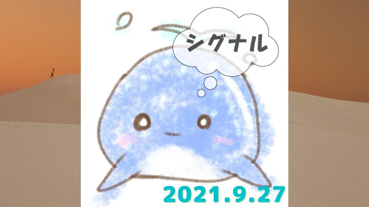 2021年9月27日(月)のシグナル