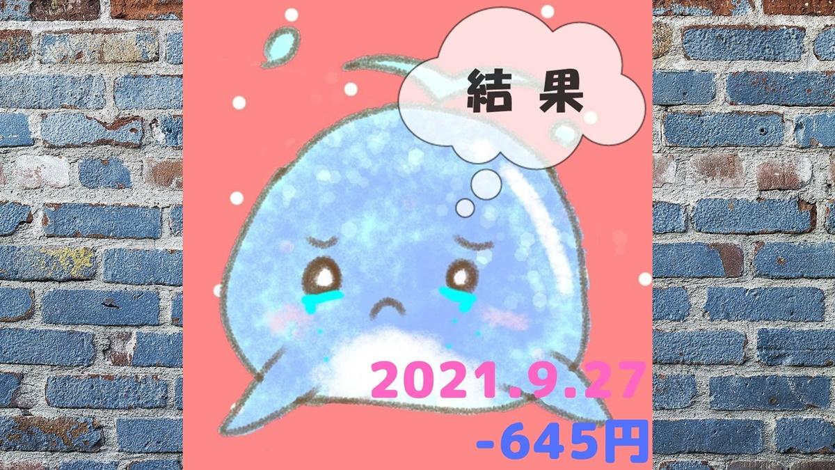 2021年9月27日(月)の結果