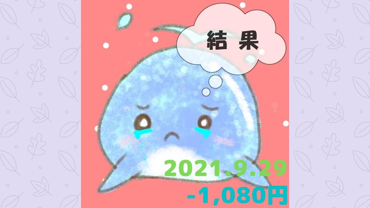 2021年9月29日(水)の結果