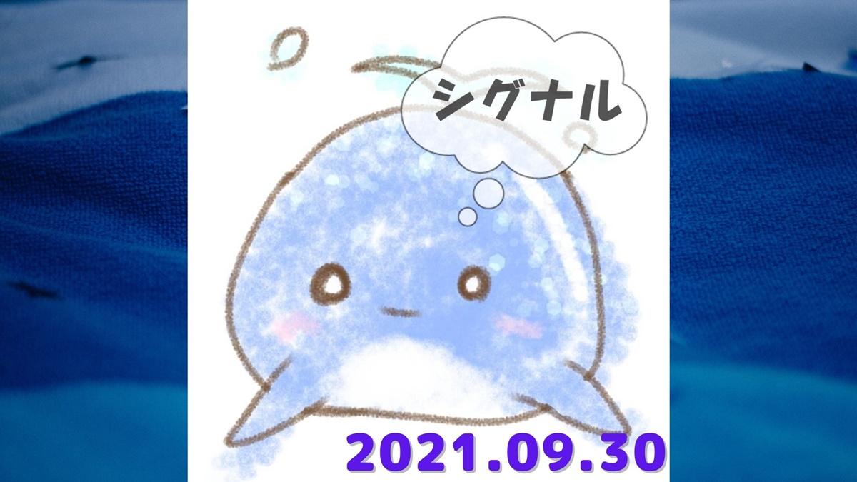 2021年9月30日(木)のシグナル「寄り引け0枚の時」