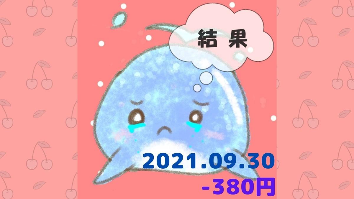 2021年9月30日(木)の結果「寄り引け0枚の時」