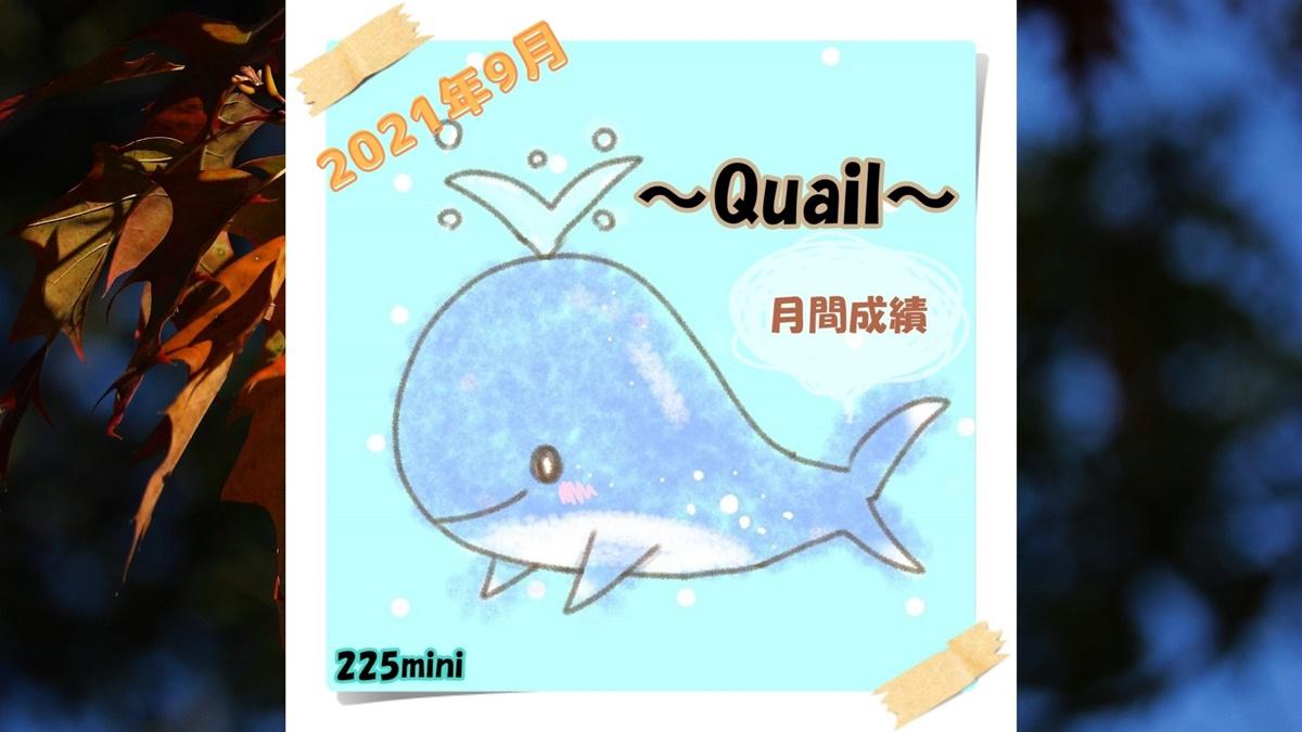 ~Quail~2021年9月の成績