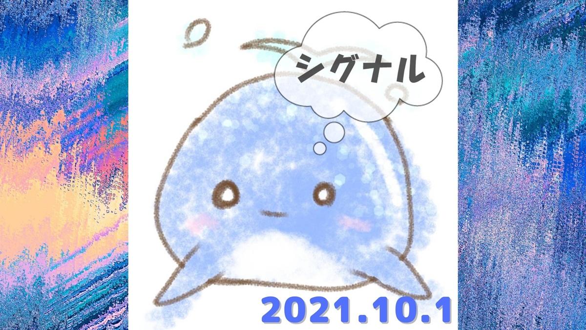 2021年10月1日(金)のシグナル