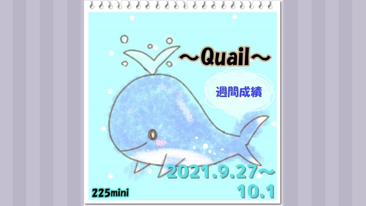 ~Quail~2021年9月27日~10月1日の週間成績