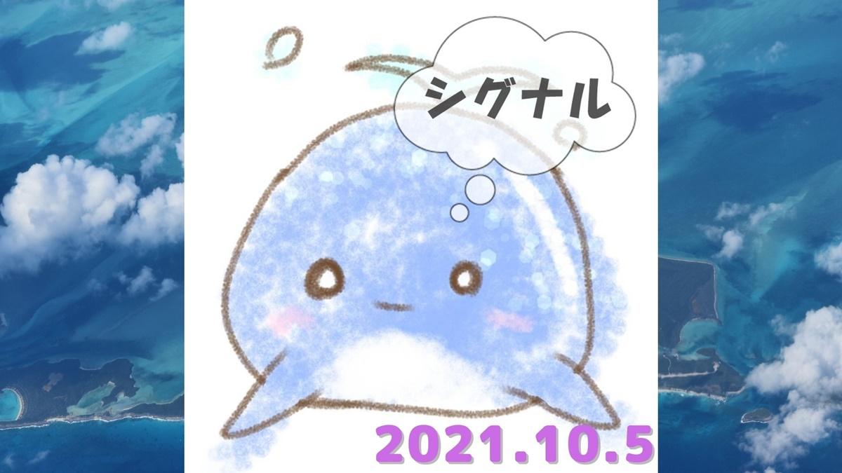 2021年10月5日(火)のシグナル