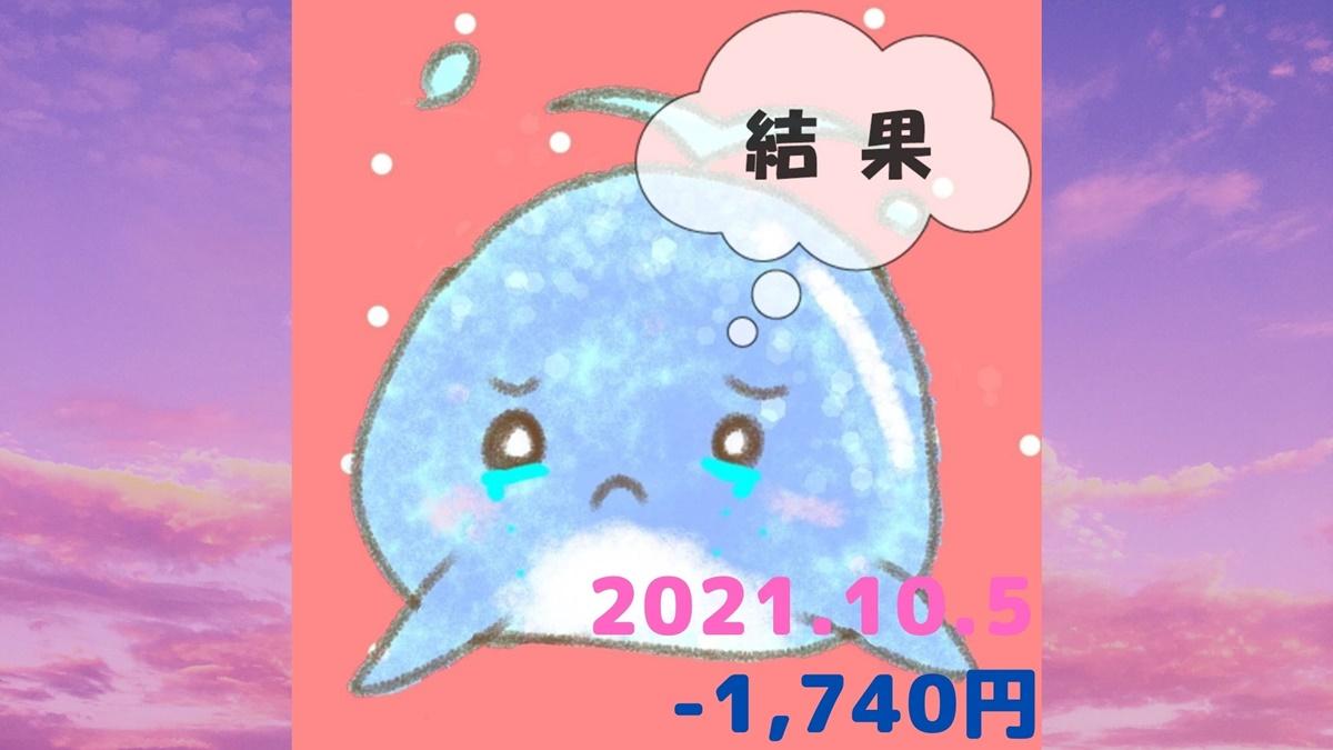 2021年10月5日(火)の結果