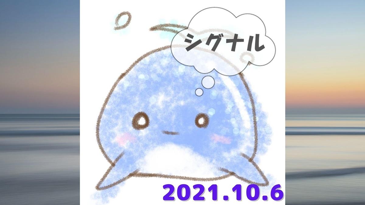 2021年10月6日(水)のシグナル
