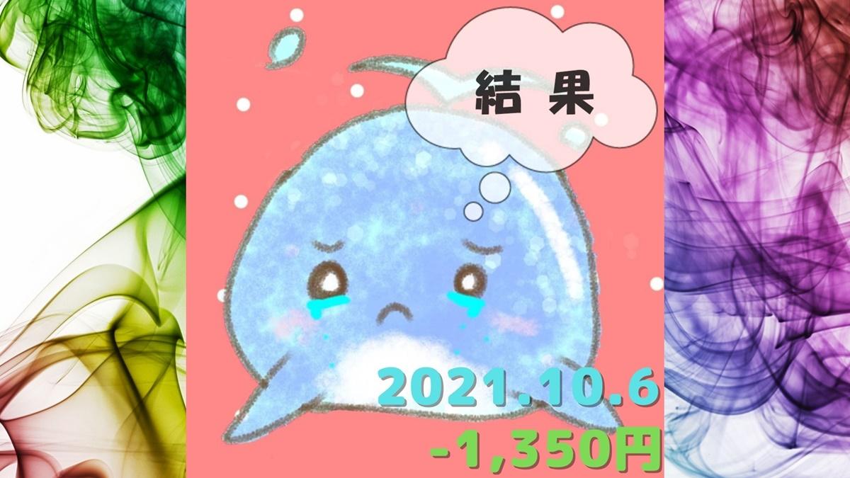 2021年10月6日(水)の結果