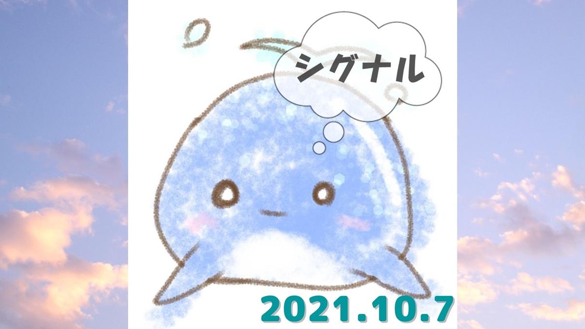 2021年10月7日(木)のシグナル