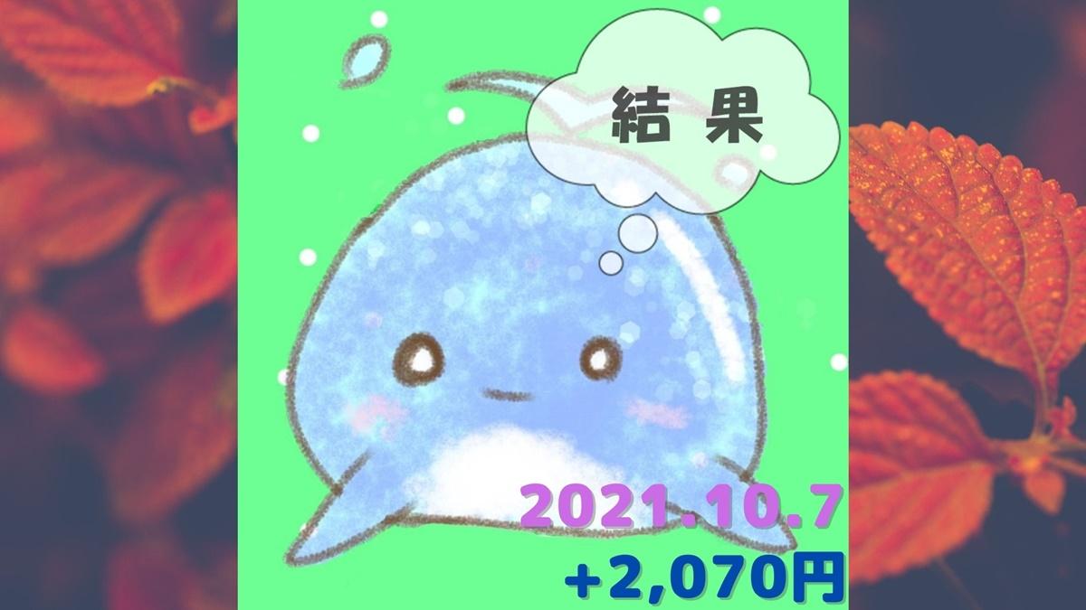 2021年10月7日(木)の結果