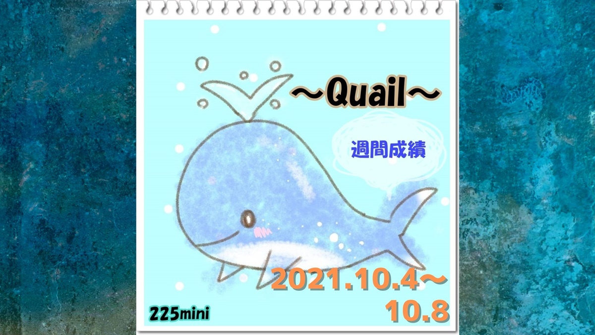 ~Quail~2021年10月4日~10月8日の週間成績