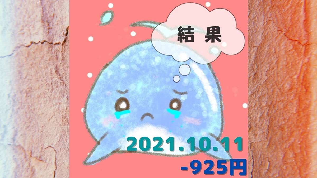 2021年10月11日(月)の結果