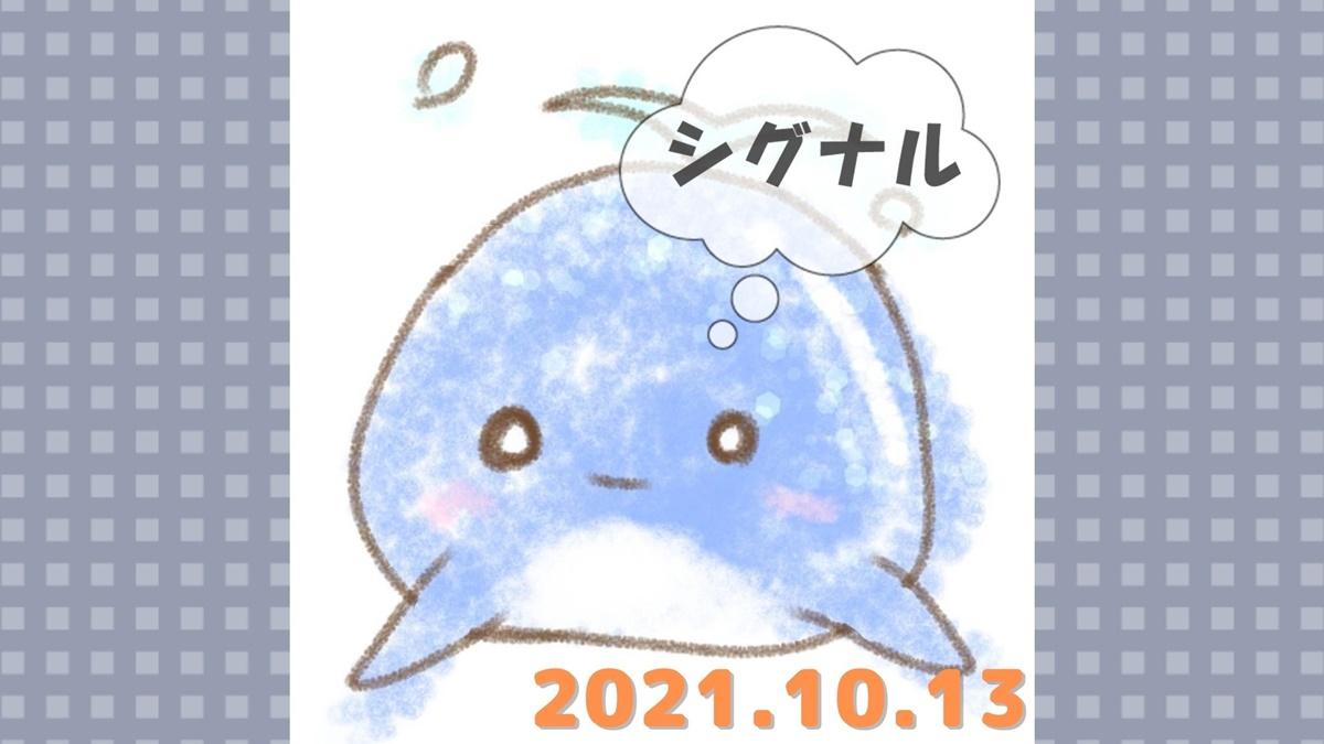 2021年10月13日(水)のシグナル