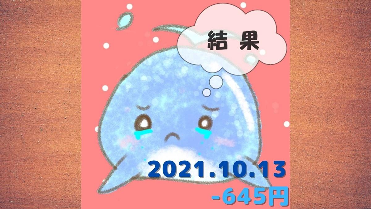 2021年10月13日(水)の結果