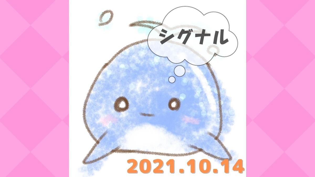 2021年10月14日(木)のシグナル「寄り引け0枚の時」