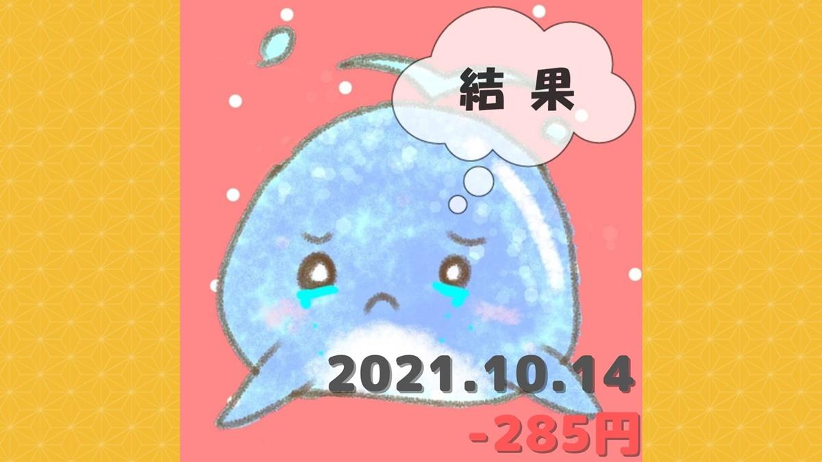 2021年10月14日(木)の結果