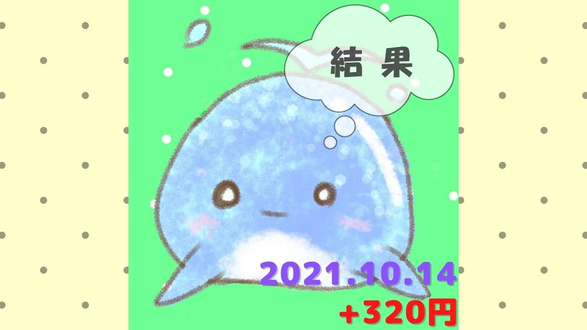 2021年10月14日(木)の結果「寄り引け0枚の時」