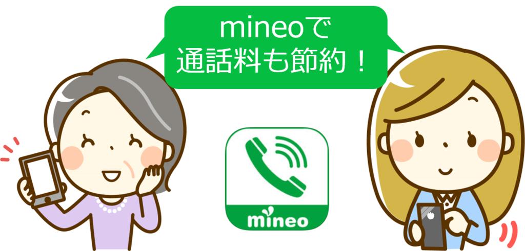 mineoで通話料も節約