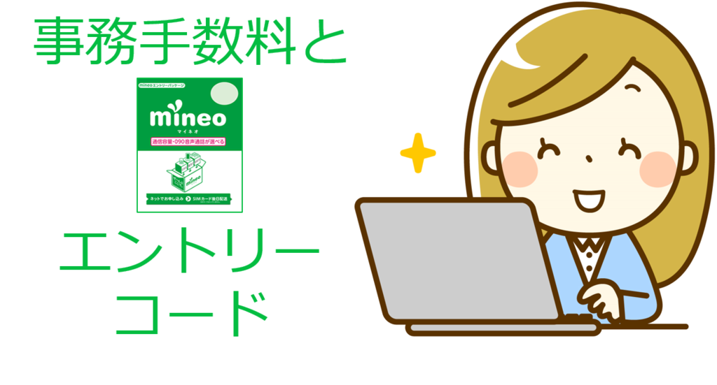 mineo 事務手数料