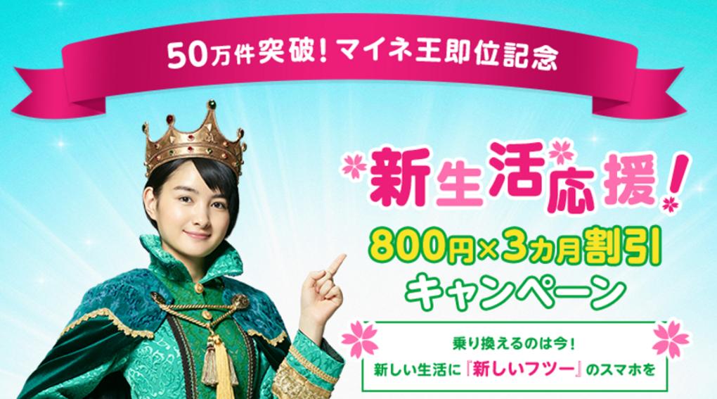 新生活応援!800円✕3ヶ月割引きキャンペーン