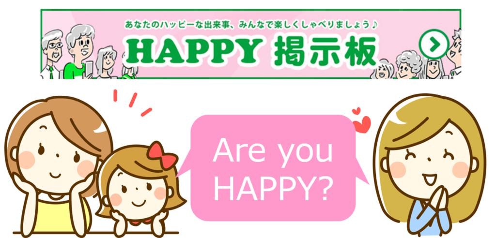HAPPY掲示板