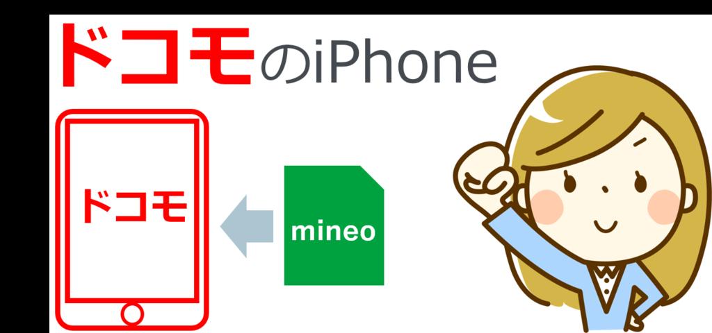 mineo ドコモ iPhone