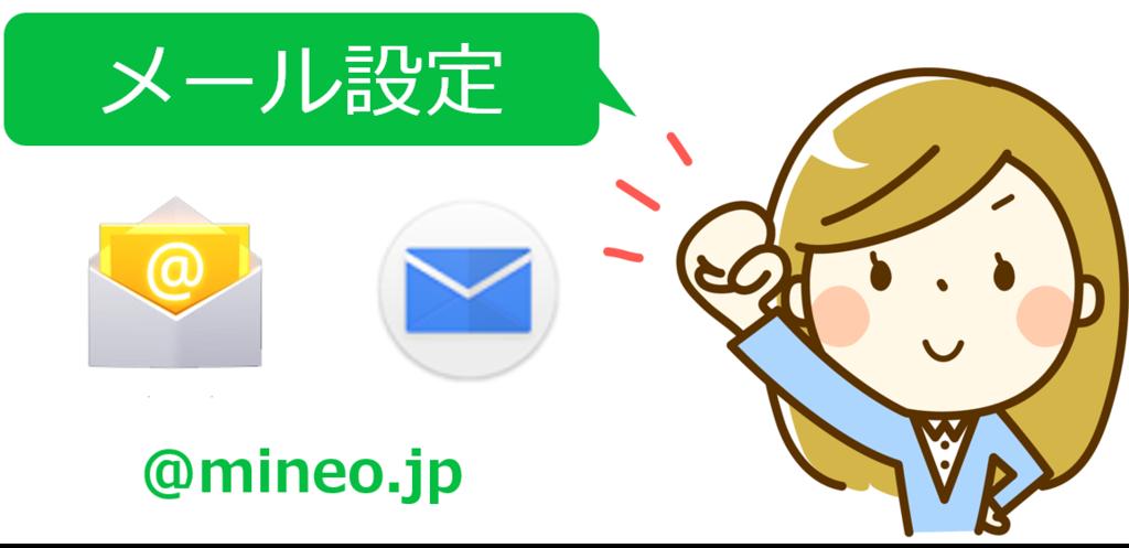 mineoメール設定