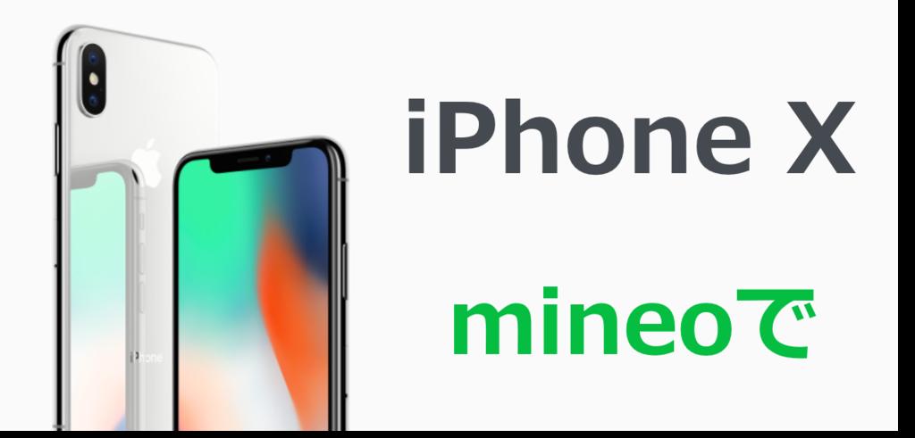 iPhoneX mineo