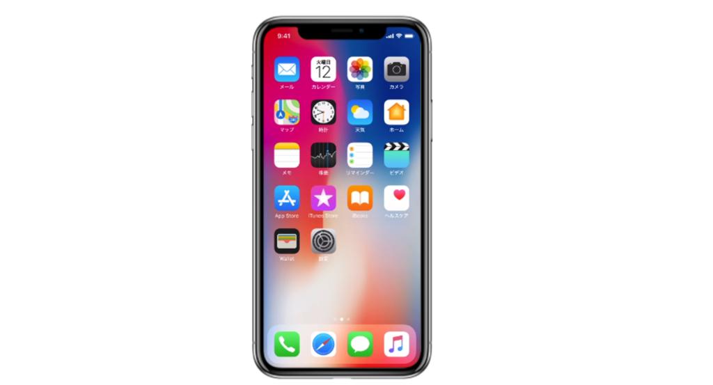 iPhoneX メリット