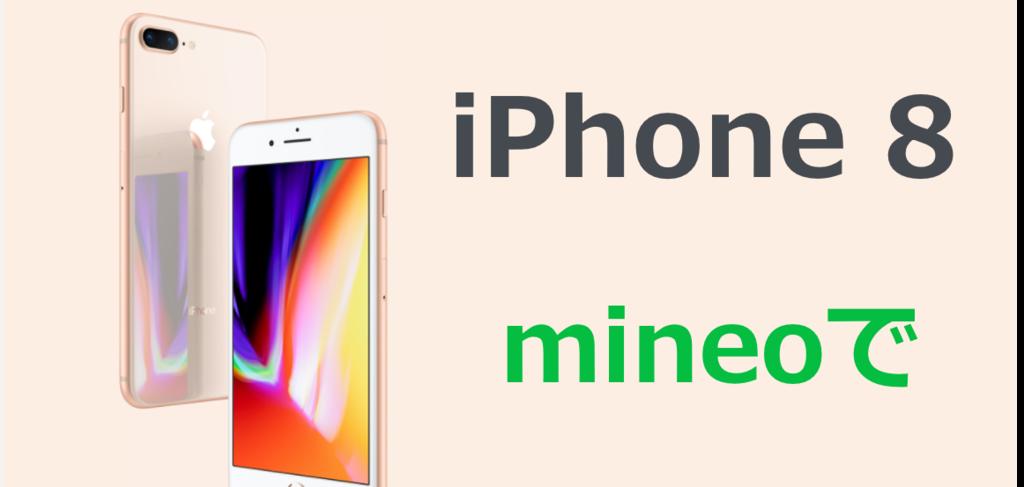 iPhone8 mineo
