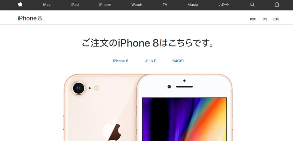 Appleオンラインストア