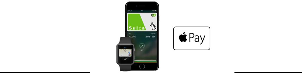 SIMフリーiPhone Appple Pay