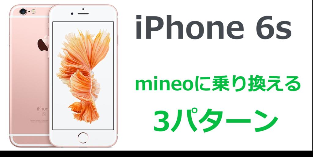 iPhone6、6sからmineoへの乗り換えはこの3パターンから選べ!