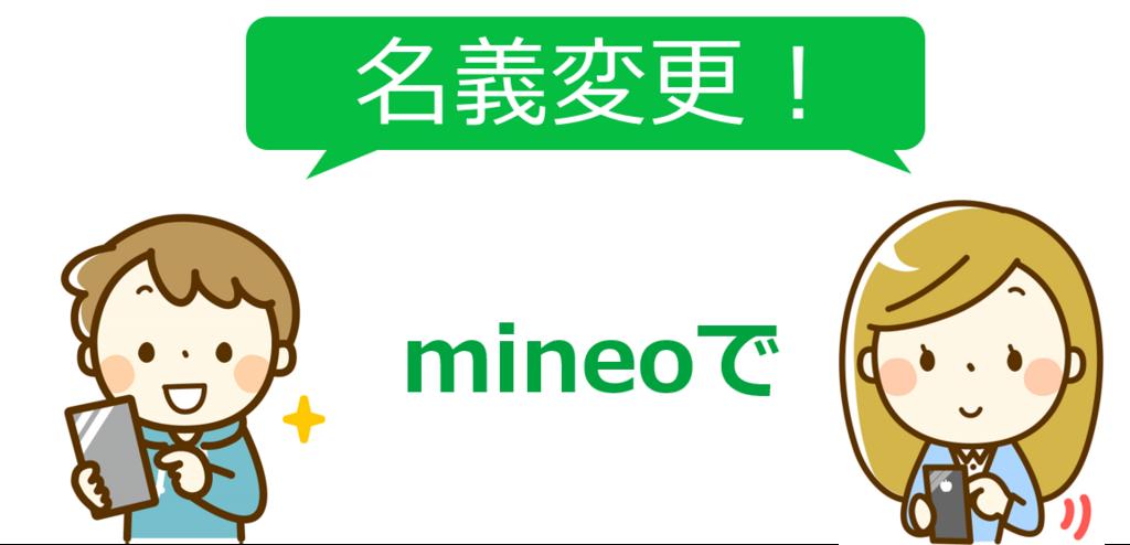 mineoで名義変更