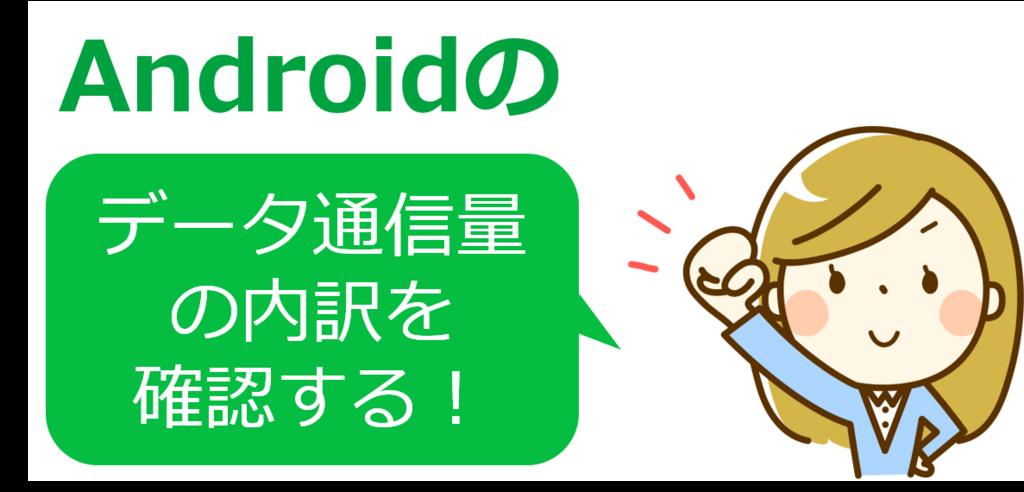 androidのデータ通信量内訳を確認する